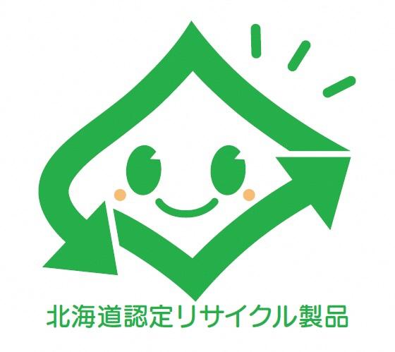 北海道認定リサイクル製品